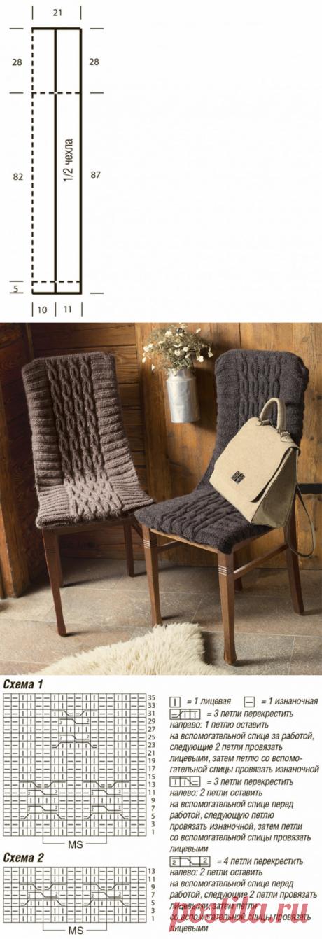 В уютном доме даже стульям уютно! Вяжем чехлы