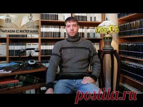 ЧИТАЕМ С АКТЕРАМИ. Максим Селиванов