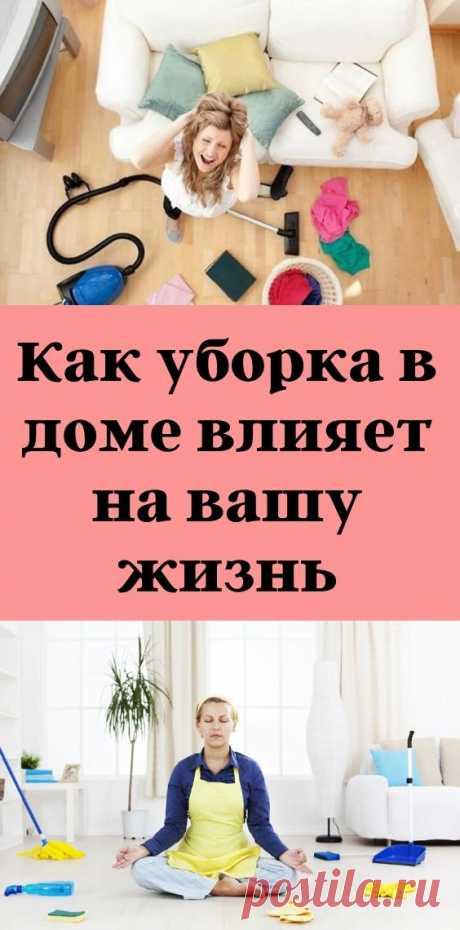 Как уборка в доме влияет на вашу жизнь