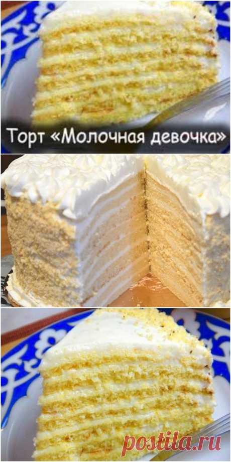 """Торт """"Молочная девочка"""". Бомбовый рецепт! Все гости тают от него!"""