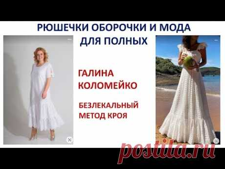 Рюшечки оборочки и мода для полных Галина Коломейко