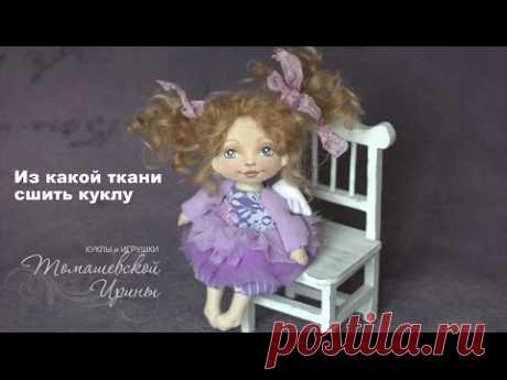 О разных тканях для тела куклы. Трикотаж, лен, хлопок, габардин. Мой опыт. Мастер-классы по куклам здесь https://www.livemaster.ru/tomashevskayya Я в контакт...