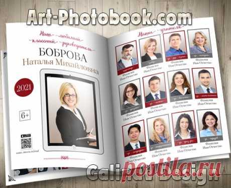 Фотокнига Школа » Детские PSD фотошаблоны, выпускные фотокниги, школьные фотоальбомы, фотокниги для детского сада, psd шаблоны для фотокниг, детские коллажи, GalinaV коллажи, школьные psd коллажи, фотокнига макет купить, календари
