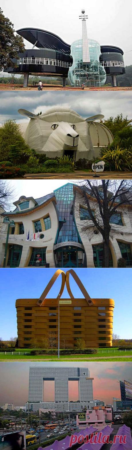 25 самых странных и необычных зданий со всего мира