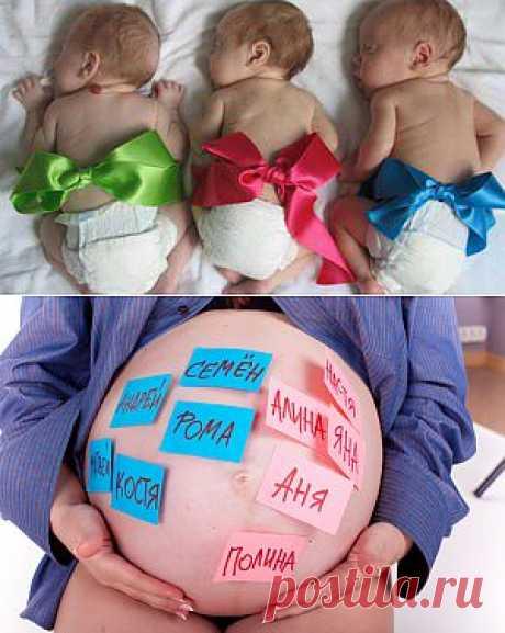 Многоплодная беременность |