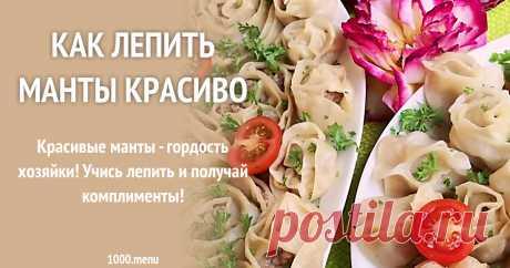 Как лепить манты красиво рецепт с фото пошагово и видео Как лепить манты красиво: поиск по ингредиентам, советы, отзывы, пошаговые фото, подсчет калорий, удобная печать, изменение порций, похожие рецепты