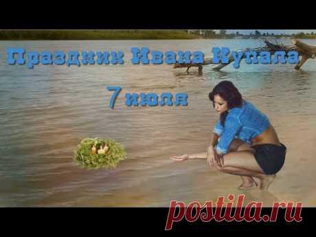 Музыкальная видео открытка с праздником Ивана Купала - YouTube