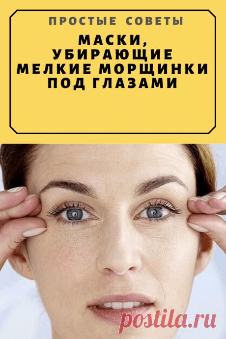 Маски, убирающие мелкие морщинки под глазами — Простые советы