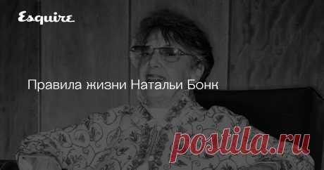 Правила жизни Натальи Бонк Я не смогу похвастаться стопроцентной грамотностью даже в русском языке