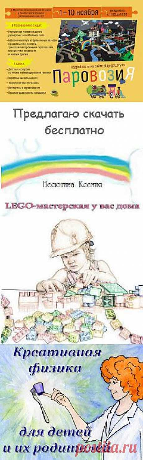 Игры с лего: книга с интересными играми для детей | Семейный блог