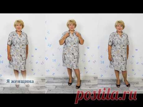 Модное платье рубашка по просьбе наших зрителей. Как раскроить платье из штапеля