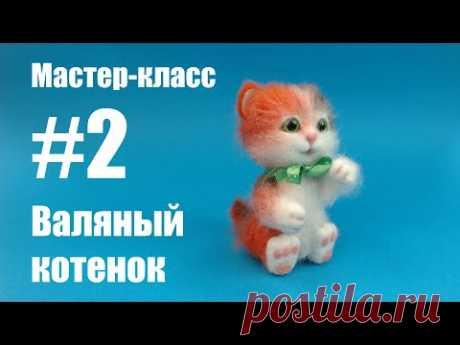 Часть 2. Мастер-класс. Валяный котенок.