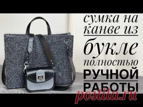 Удобная сумка на канве 👜 /Вязаная сумка/Букле/JiJi вязание