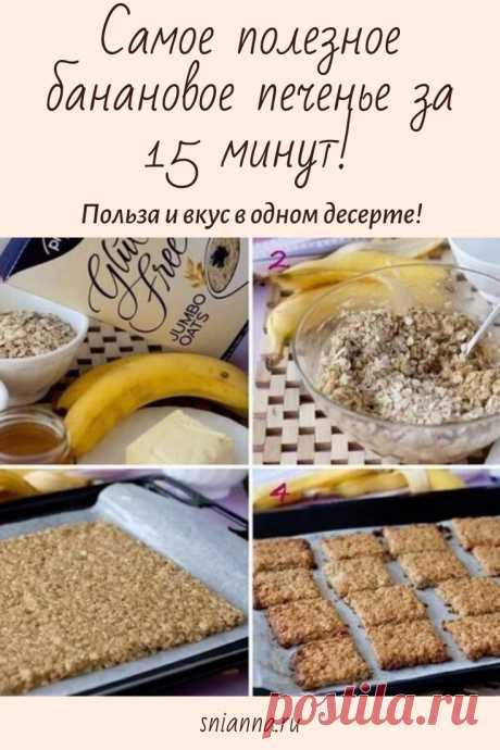 Самое полезное банановое печенье за 15 минут! Польза и вкус в одном десерте >>> Кликайте на фото, чтобы узнать рецепт