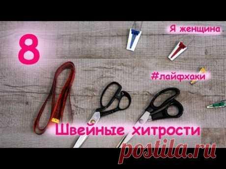 Швейные хитрости. 8 полезных лайфхаков по шитью.  Сделай свою работу проще