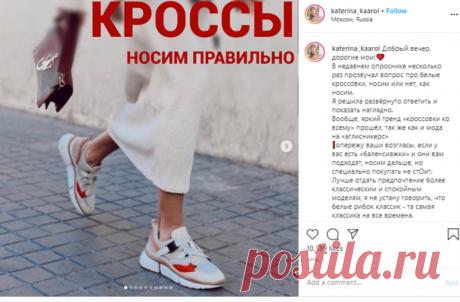 """О МОДЕ ЛЕГКО on Instagram: """"Добрый вечер, дорогие мои!❤️ В недавнем опроснике несколько раз прозвучал вопрос про белые кроссовки, носим или нет, как носим. Я решила…"""""""