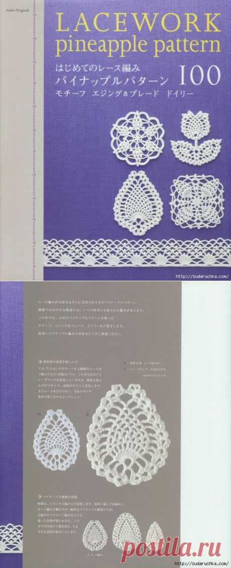 """Lacework pineapple pattern"". Японский журнал по вязанию крючком.."