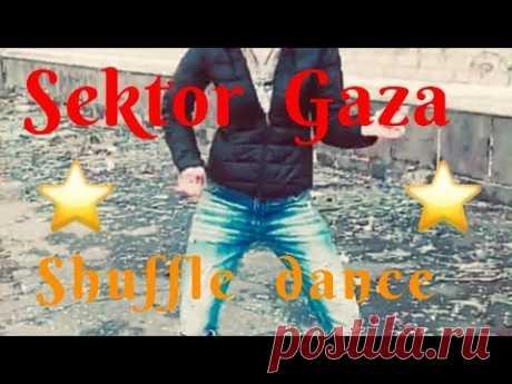 Сектор газа Свидание. Ремикс 2019 // New Shuffle Dance Video - YouTube