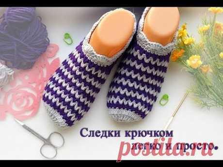 следки крючком для начинающих легко и просто, следки крючком быстро. Crochet Simple Slippers.