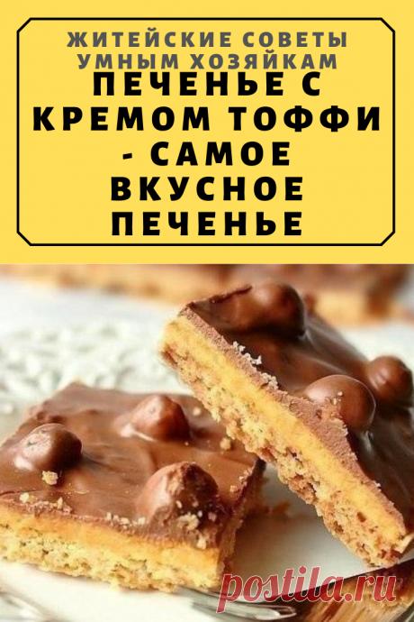 Печенье с кремом тоффи — самое вкусное печенье | Житейские Советы