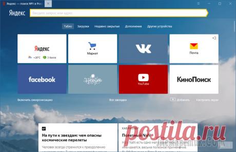 Переустанавливаем Яндекс браузер
