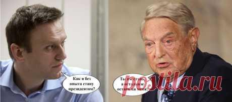 Сорос и Навальный
