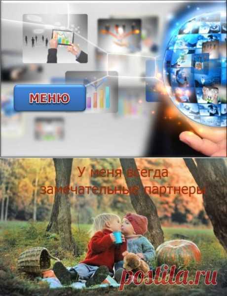 Интернет в помощь МЛМ   VK