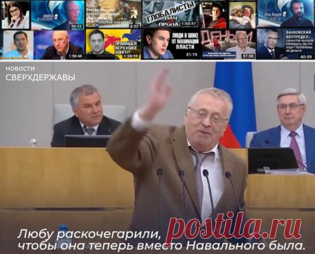 Истерика Жириновского из-за Навального и Соболь в Госдуме | Pravdoiskatel