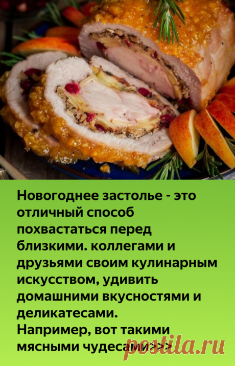 Новогодний стол 2020: мясные деликатесы своими руками - буженина, орех, рулет, зельц | Кулинарные записки обо всём | Яндекс Дзен