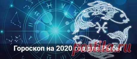 Гороскоп на 2020 год для Рыбы: мужчины и женщины
