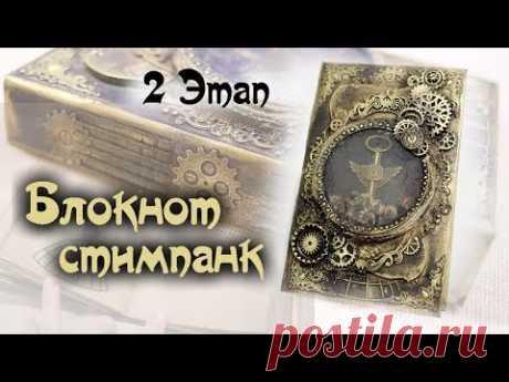 Скрапбукинг: Мастер-класс Блокнот Стимпанк / 2 Этап