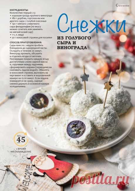 Снежки из голубого сыра и винограда