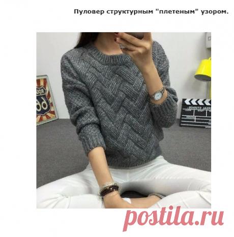 """Пуловер структурным """"плетеным"""" узором."""