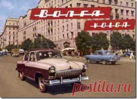 Советские автомобили  Замечательная серия постеров с рекламой советских автомобилей…