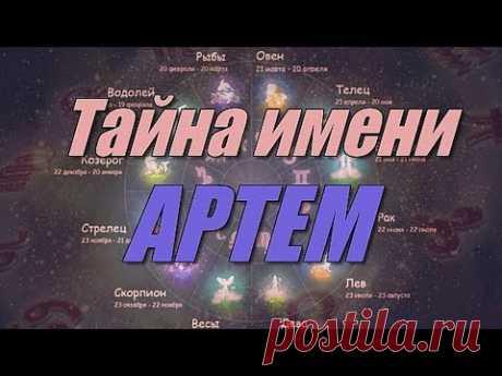 Тайна имени Артем
