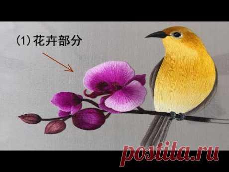 Hand embroidery苏绣(苏州刺绣针法教程) 両面刺繍-黄莺蝴蝶兰(1)