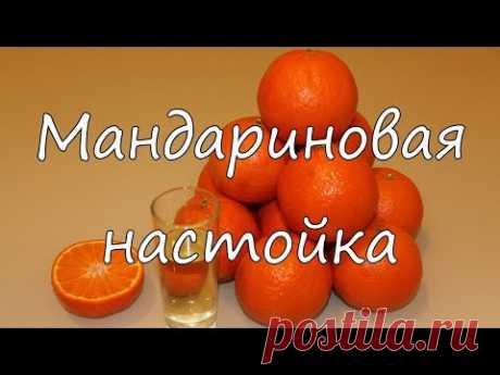 Tangerine tincture.