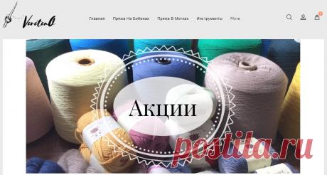 Vereteno - интернет-магазин пряжи из Китая, инструментов и аксессуаров для вязания