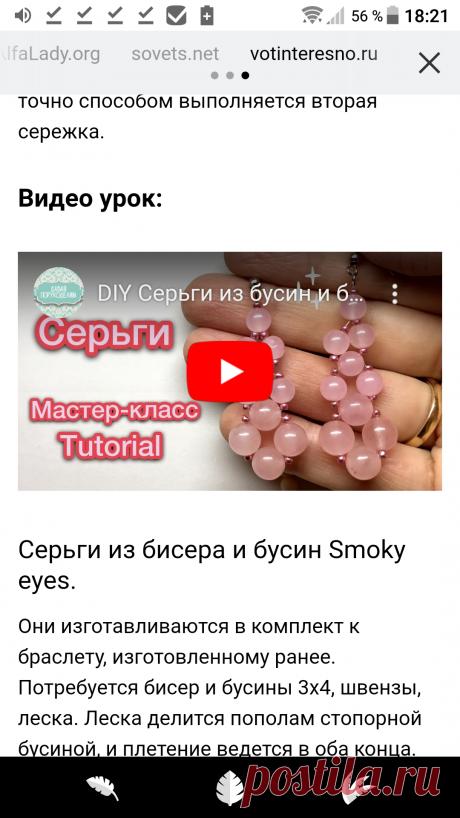 Видео мастерклассы серьги своими руками