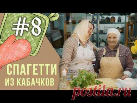 Постные рецепты на каждый день | Спагетти из кабачков | В гостях библиотекарь собора
