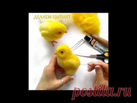 Сухое валяние Мастер класс Цыпленок Как сделать цыплёнка из шерсти