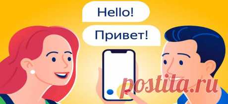 Лучшие голосовые переводчики для телефонов с ОС Android.