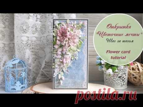 """Открытка """"Цветочные мечты"""" / Шаг за шагом / Flower card tutorial"""