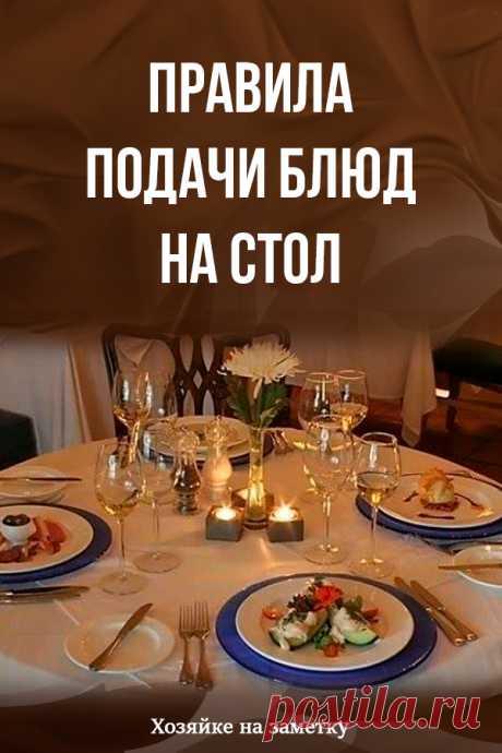Правила подачи блюд на стол