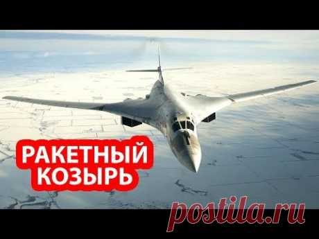Россия отправила на защиту Арктики самолеты с ядерным оружием - YouTube