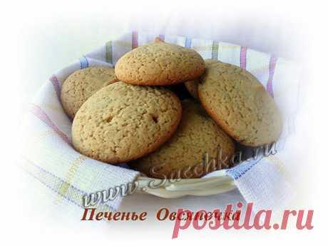Печенье «Овсяночка» по ГОСТу | Рецепты на Saechka.Ru | Яндекс Дзен
