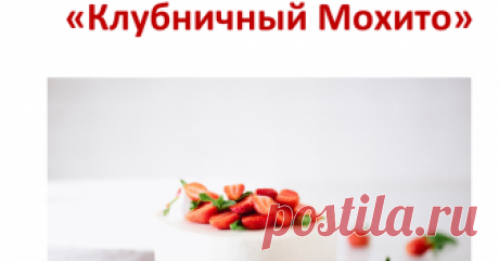 Рецепт торта Клубничный Мохито.pdf