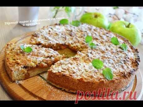 🍒Тёртый песочный пирог с джемом и орехами,просто быстро и очень вкусно