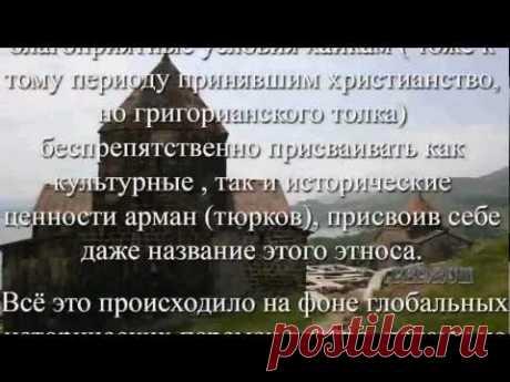 Происхождение армян