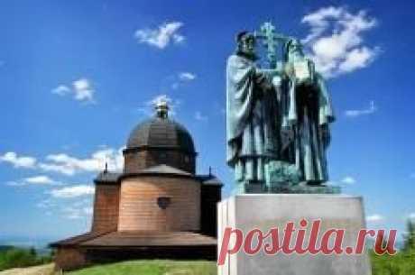 Сегодня 14 февраля памятная дата День святых Кирилла и Мефодия в католической церкви